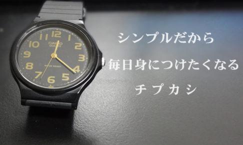 チプカシ-MQ24-安い腕時計