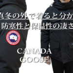 カナダスースカムループス防寒着,機能性,コーディネート