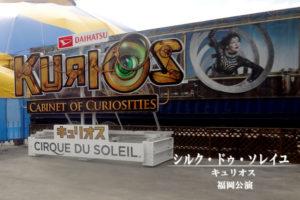 シルク・ドゥ・ソレイユ KURIOS(キュリオス) 看板