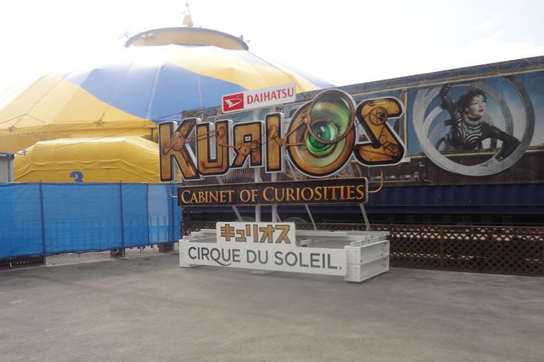 シルク・ドゥ・ソレイユ KURIOS(キュリオス)入口 看板