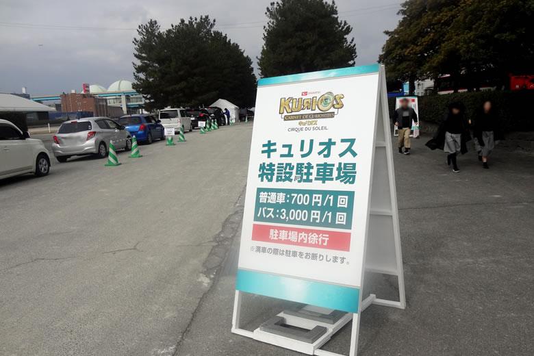 シルク・ドゥ・ソレイユ KURIOS(キュリオス)福岡公演 駐車場