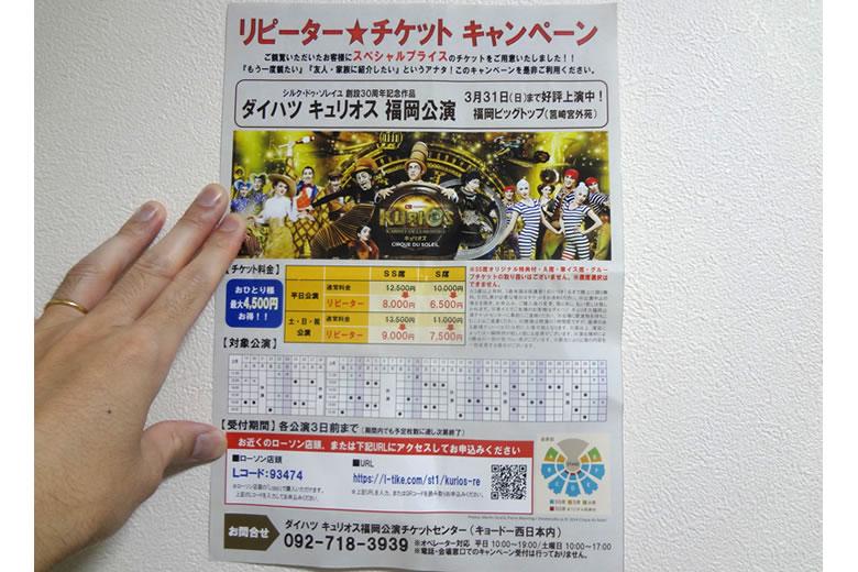 シルク・ドゥ・ソレイユ KURIOS(キュリオス)福岡公演 リピーターチケット 役半額の値段