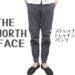春夏穿きたい!ノースフェイスバーブライトパンツが穿きやすい理由とは?