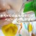 赤ちゃんの鼻水吸引に便利!生後3ヶ月から使用出来る鼻水吸引器