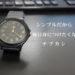 1000円以下!?シンプルで安い腕時計チプカシの魅力!